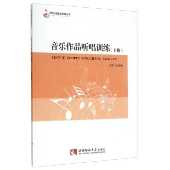 音乐作品听唱训练(附光盘下)/21世纪音乐教育丛书