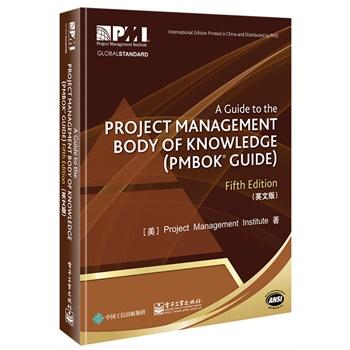 项目管理知识体系指南(PMBOK指南)(第5版)