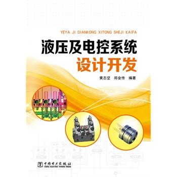 液压及电控系统设计开发