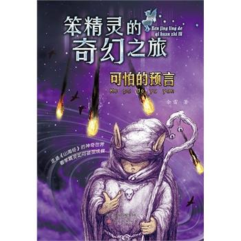 笨精灵的奇幻之旅:可怕的预言