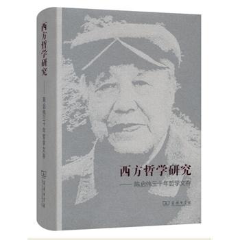 西方哲学研究:陈启伟三十年哲学文存
