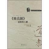 道教学译丛(9)·修真图:道教与人体