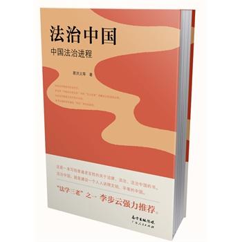 法治中国:中国法治进程
