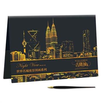 世界名城夜景刮画:吉隆坡夜景