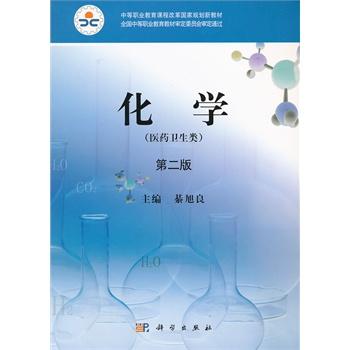 化学(第二版)(医药卫生类)