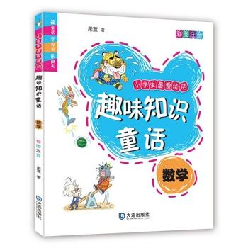 小学生最爱读的趣味知识童话·数学