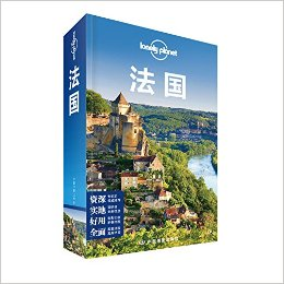 孤独星球Lonely Planet国际旅行指南系列:法国(2015版)