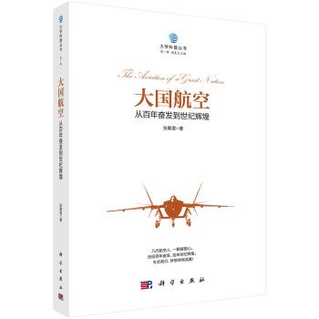 大国航空:从百年奋发到世纪辉煌