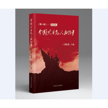 中国共产党人的故事(第一辑)精选版
