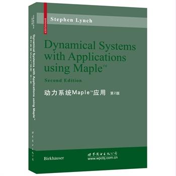 动力系统Maple应用 第2版