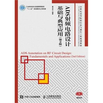 ADS射频电路设计基础与典型应用(第2版)