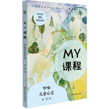 学校课程深度变革丛书·MY课程:叩响儿童心灵