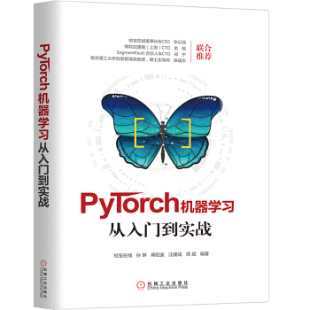 PyTorch机器学习从入门到实战