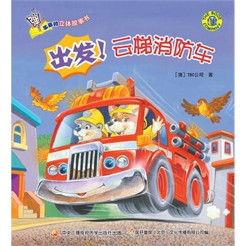 弹出来的立体故事书——出发!云梯消防车