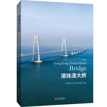 港珠澳大桥(中文版)