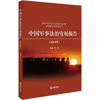 中国军事法治发展报告(2018年)