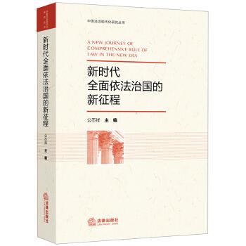 中国法治现代化研究丛书:新时代全面依法治国的新征程