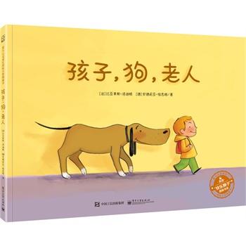 孩子,狗,老人(全彩 精装版)