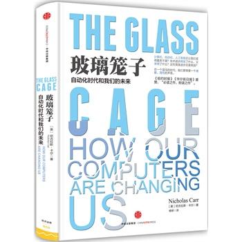玻璃笼子:自动化时代和我们的未来(精装)