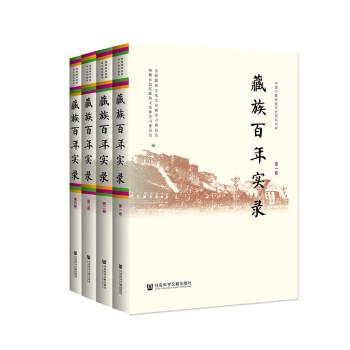 藏族百年实录(套装全4册)