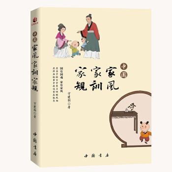 中国:家风·家训·家规