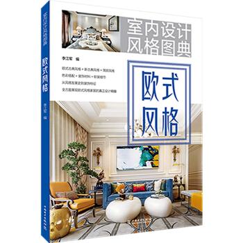 室内设计风格图典:欧式风格
