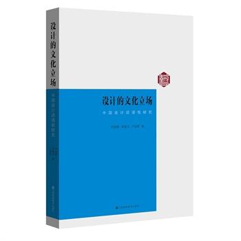 设计的文化立场-中国设计话语权研究
