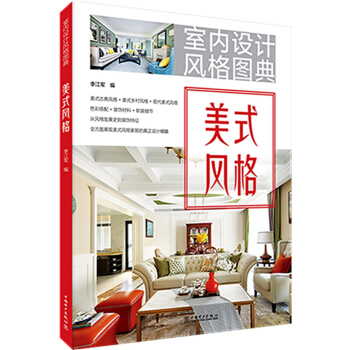 室内设计风格图典:美式风格