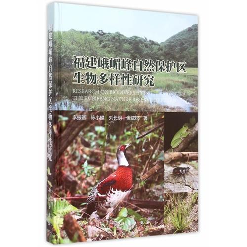 福建峨嵋峰自然保护区生物多样性研究