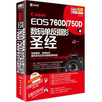 Canon EOS 760D/750D数码单反摄影圣经
