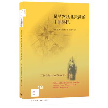 新知18:最早发现北美洲的中国移民(二版)