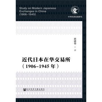 近代日本在华交易所(1906-1945年)