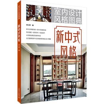 室内设计风格图典:新中式风格