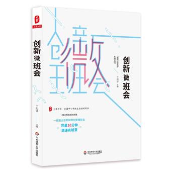 大夏书系:创新微班会