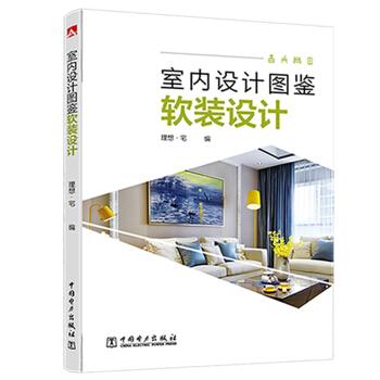 室内设计图鉴:软装设计