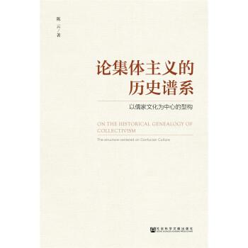论集体主义的历史谱系:以儒家文化为中心的型构