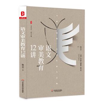 大夏书系:语文审美教育12讲