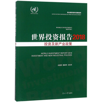 世界投资报告(2018投资及新产业政策)