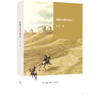 西班牙旅行笔记(精装版)