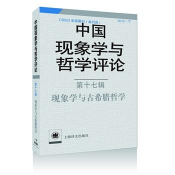 中国现象学与哲学评论:第十七辑--现象学与古希腊哲学