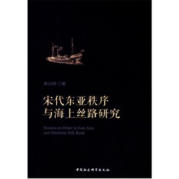 宋代东亚秩序与海上丝路研究