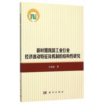 新时期我国工业行业经济波动特征及机制的结构性研究