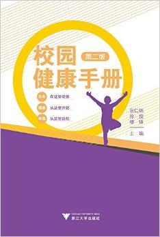 校园健康手册(第二版)