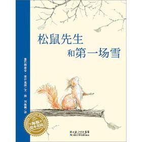 松鼠先生系列绘本合辑(套装全4册)