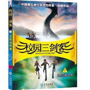校园三剑客7:尼斯湖怪物