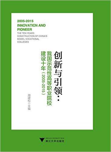 创新与引领:我国示范性高等职业院校建设十年(2005-2015)