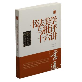 陈振濂学术著作集:书法美学与批评十六讲