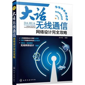 大话无线通信——网络设计完全攻略