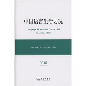 中国语言生活要况(2015)