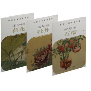 中国工笔画教学篇:宋华画石榴、荷花、牡丹(全三册)